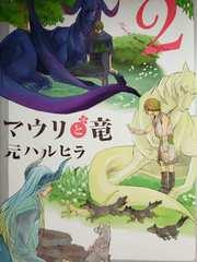 BL★「マウリと竜 2 」元ハルヒラ