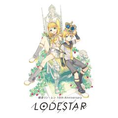即決 鏡音リン・レン 10th Anniversary -LODESTAR- 限定生産