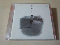 東京少年CD「帰り道」(笹野みちる ささのみちる)廃盤●
