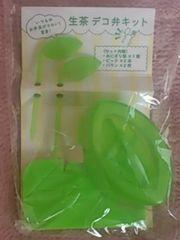 キリン生茶オリジナルお弁当グッズデコ弁キット�Sスタ