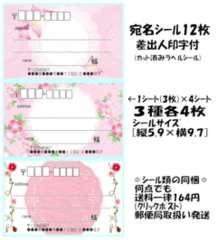 ★B-3★ピンク系*宛名シール…3種12枚♪