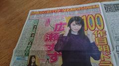 「広瀬すず」2017.11.23 日刊スポーツ 1枚