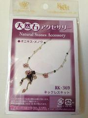 ☆ビーズキット/RK-369 オニキス・メノウネックレスキット