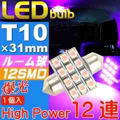 LEDルームランプT10×31mm12連ピンク1個 as368