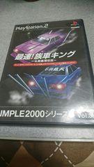 箱説あり!PS2!最速!族車キング!のソフト!