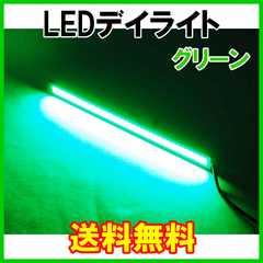 COB LEDデイライト グリーン 2本 防水 バーライト