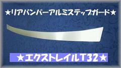 ★エクストレイルT32●リアバンパーアルミステップガード�U