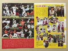 KinKi Kids 光一 剛◆月刊TVnavi 2016年6月号 切り抜き 抜けなし