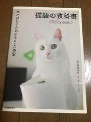 ★猫語の教科書-共に暮らすためのやさしい提案
