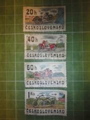 旧チェコスロバキアオートバイ切手4種類(CS25)♪