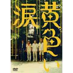 ■DVD『黄色い涙 通常版』二宮和也 櫻井翔 松本潤(嵐)