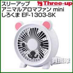 ☆スリーアップ アニマルアロマファン mini しろくま EF-1303-SK
