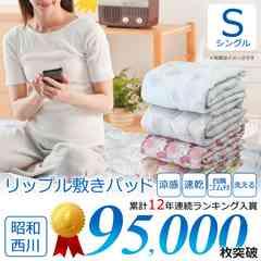 シングル 西川 夏用 100×205 敷パット