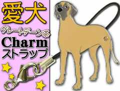 グレートデーン茶 愛犬ストラップ金属チャーム Ad046