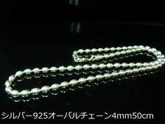 新品 シルバー925オーバルチェーン太さ約4.0mm×50cm