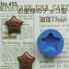 スイーツデコ型◆お星様のチョコ◆ブルーミックス・レジン・粘土