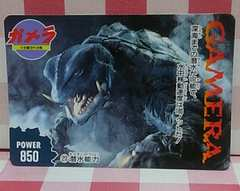No.23『潜水能力』 ガメラ大怪獣空中決戦 カード