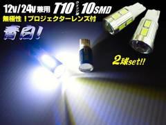 普通車〜トラック用T10ウェッジSMD-LED/青白色クールホワイト2個