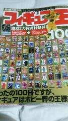フィギュア王◆No.100★海洋堂「エヴァンゲリオン零号機」フィギュア