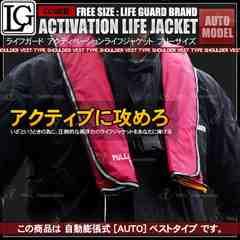 ★ライフジャケット 自動膨張 ベスト レッド 赤色【Q】