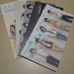 [嵐会報] 5冊 200円〜 NO*49〜53