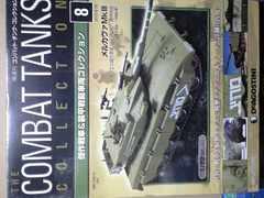 コンバット・タンク・コレクション8 イスラエル国防軍 メルカヴァ Mk.�V