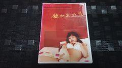 【DVD】聴かれた女【レンタル落ち】