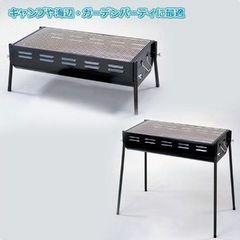新品★コンロ 2WAY(8-10人用) DR-B-LLA-k