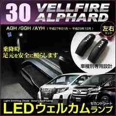 アルファード ヴェルファイア 30/35系 LED スマートフットランプ スライドドアカーテシランプ