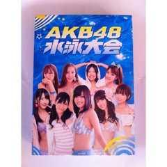 ■DVD『週刊AKB豪華版 AKB48 水泳大会』大島優子 渡辺麻友