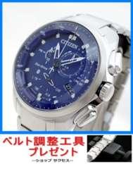 新品即買シチズン ソーラー腕時計 BZ1021-54L★ベルト調整工具付