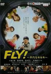 中古DVD FLY! 平凡なキセキ 小籔千豊 相武紗季