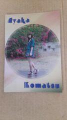 小松彩夏◆Regular69■PLATINUM