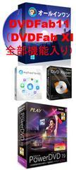 DVDFab11 ブルーレイ&DVDコピー/PowerDVD19/Ultimate.更新OK n48