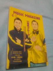 MUSIC MAGAZINE / 電気グルーヴ 2008年