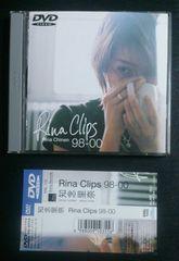 (DVD)知念里奈☆Rina Clips 98-00★PV映像集♪即決アリ♪