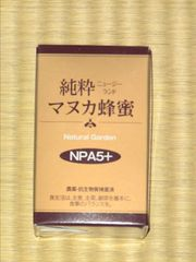 純粋ニュージーランド マヌカ蜂蜜NPA5+ ナチュラルガーデン