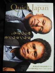 Quick Japan クイック ジャパン 104 ダウンタウン コンビ結成30周年 本 ブック