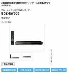 SONY.ダブルチューナブルーレイレコーダーBDZ-EW500.2番組DVDテレビ録画ビデオカメラ