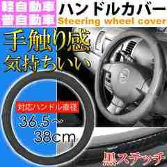 ハンドルカバー 黒黒ステッチ黒 軽自動車/普通車対応 as1678