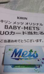 キリンメッツオリジナルBABY-METS QUOカード当選品(松潤サン・大野サン・相葉サン)