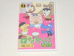 DVD★はなかっぱ 2012 13 レンタル用