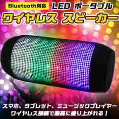 Bluetooth対応 ポータブルワイヤレススピーカー