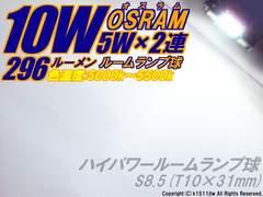 2球)10W#オスラム ハイパワールームランプ S8.5 T10×31mm シビック アコード エリシオン