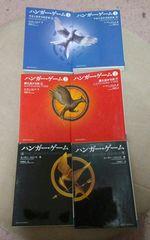 小説版  ハンガーゲーム 文庫版全6巻
