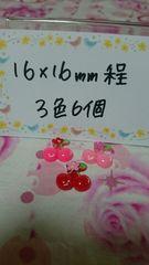 可愛いお花付きさくらんぼ16�o程3色6個