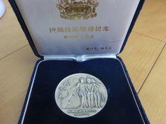 レア貴重!沖縄祖国復帰記念純銀メダル