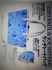(送料込)美人百花PAUL&JOE SISTERランチトートバッグ 2個セット