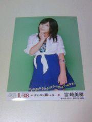 「PSPAKB1/48アイドルと恋したら宮崎美穂 特典生写真」非売品AKB48フォト