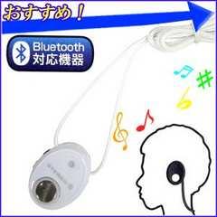 ☆Bluetoothイヤホン   シーネット 「 KSBTY02 WH 」 ホワイト